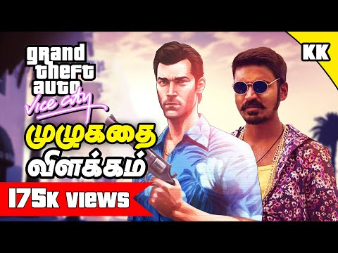GTA Vice City Full Story Explained | இவன் வேர மாரி | Game Stories Explained