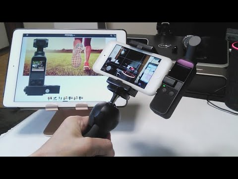 DJI OSMO POCKET専用スマートフォンホルダー・固定 アクセサリーが便利!