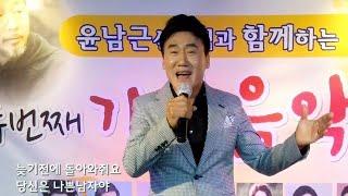 가수 김동화/나쁜남자  윤남근 선생님과 함께하는 두번째…