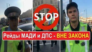 Рейды ОПГ МАДИ и ГИБДД - НЕЗАКОННЫ!!! Инспектор ДПС признался в нарушении Закона.
