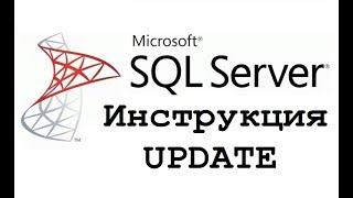 Оновлення даних в Microsoft SQL Server (інструкція UPDATE) – відео урок для початківців
