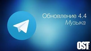Халявная музыка в Telegram: как слушать. Аудио ВК — в прошлом {OST Blog}