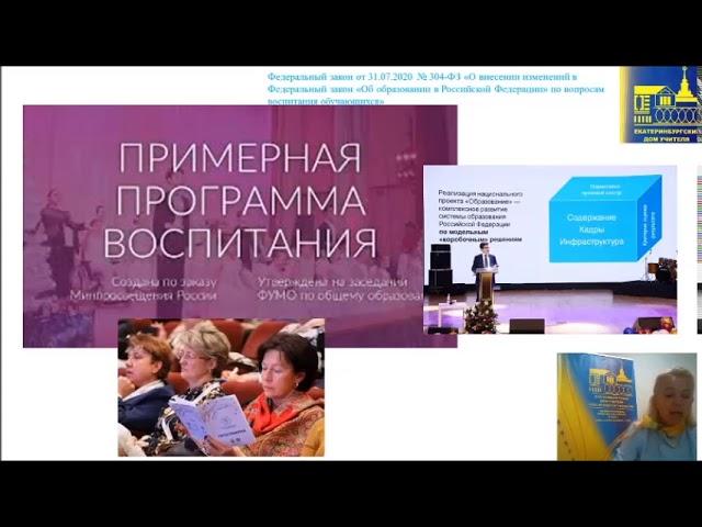 Модернизация воспитательной деятельности образовательных организаций. От Программы к действиям…