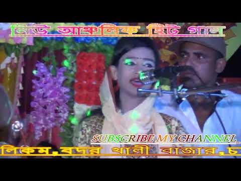 Da Da Fal Tula Da Maje Hala Karis Na আমি জাবো মদিনা Farjana Video Ctg Bangla Gan   ,
