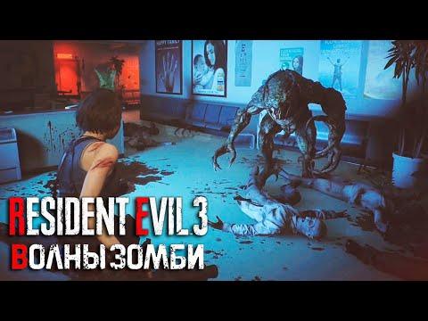 ПОДЗЕМНЫЙ КОМПЛЕКС - #8 RESIDENT EVIL 3