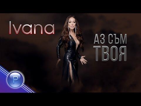 IVANA - AZ SUM TVOYA / Ивана - Аз съм твоя, 2019
