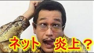 「とっとと消えてくれ」の声にピコ太郎プロデューサー古坂大魔王がとっ...