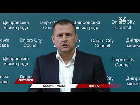 34 телеканал: Бюджет Днепра-2020: на что потратят деньги из городской казны?