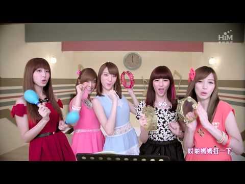 Popu Lady- 媽媽送我一個吉� 官方MV(轉發自Popu Lady官方FB)