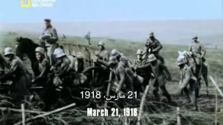 أبُكاليبـس   الحرب العالمية الاولى   الحلقة الخامسة والأخيرة   الخلاص