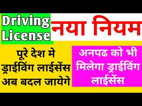 Driving License New Rule Apply 1 October 2019 | New Updates For Driving Licence 2019