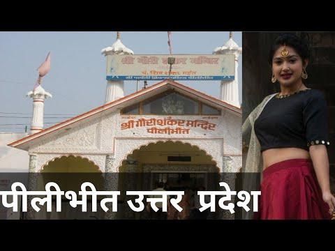 पीलीभीत उत्तर  प्रदेश का इतिहास | Pilibhit City Uttar pradesh India
