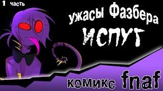 """Ужасы Фазбера """"Испуг"""" (1 часть комикс fnaf)"""