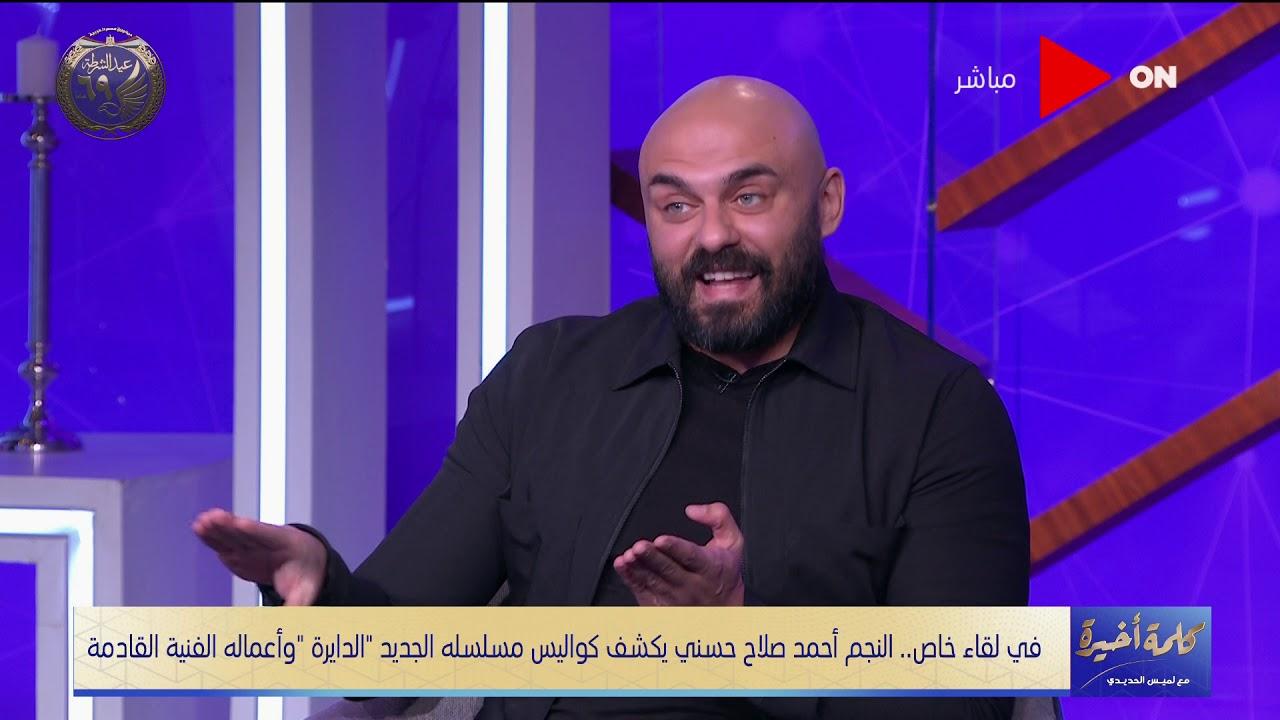 كلمة أخيرة - الشخصية اللي بتنافس الفنان أحمد صلاح حسني .. شوف رده كان إيه  - 01:57-2021 / 1 / 27