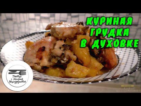 Курица с картофелем в духовке. Куриная грудка с картофелем запеченная в духовке. Курица в духовке