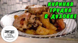 Куриная грудка в духовке/Куриная грудинка запеченная с картофелем