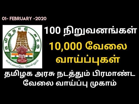 10000 JOBS | 100 COMPANIES - TAMILNADU GOVT MEGA JOB FAIR