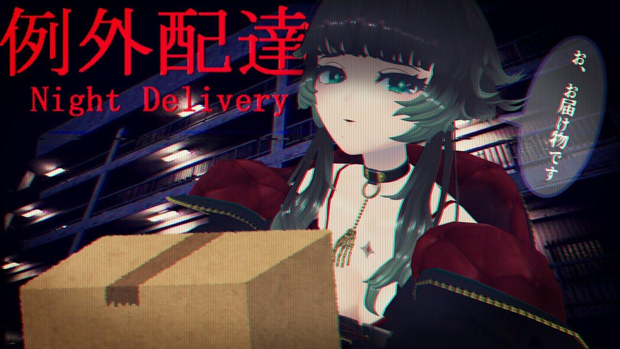 【 Night Delivery | 例外配達 】別ED探しするよー!!【人生つみこ】