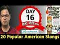 Day 16 - 😊60 Days_स्पोकन इंग्लिश कोर्स - हिंद | 20 Most Popular American Slangs | Tips by Manoj sir
