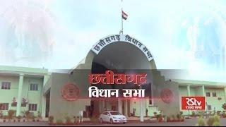 Our Legislative Bodies- Chattisgarh Assembly  हमारे विधान मंडल   छत्तीसगढ़ विधान सभा