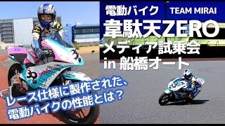 電動レーサーバイク試乗!「韋駄天ZERO」(TEAM MIRAI)オートレーサー高田選手も試乗した!