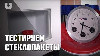 Тестируем теплоизоляционное и обычное окно