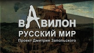 Вавилон: Пути России. Мифы и реальность