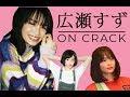 広瀬すず [HIROSE SUZU ON CRACK #1]