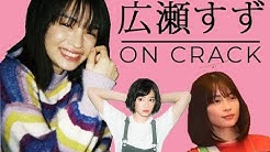 広瀬すず [HIROSE SUZU ON CRACK #1]