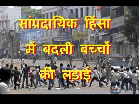 गुजरात के पाटन में भड़की सांप्रदायिक हिंसा | gujarat communal violence in patan one killed