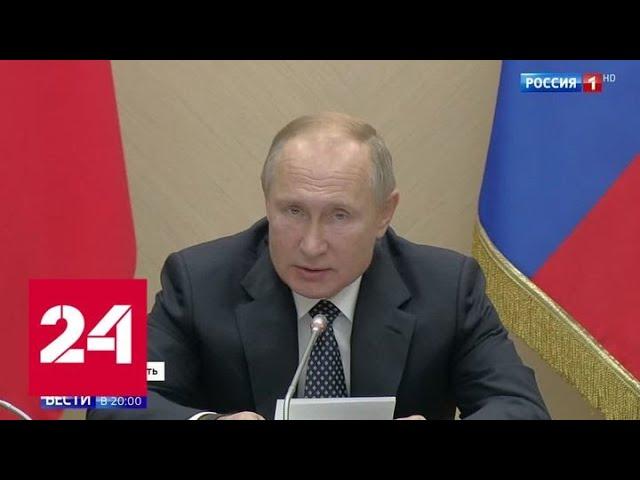 Ставка - на самые современные технологии. Путин поставил задачи Совбезу - Россия 24