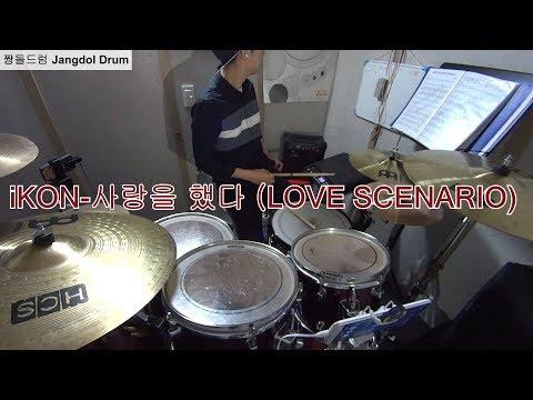 iKON-사랑을 했다(LOVE SCENARIO)