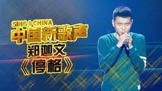 【选手片段】郑迦文《停格》 《中国新歌声》第2期 SING!CHINA EP.2 20160722 [浙江卫视官方超清1080P]