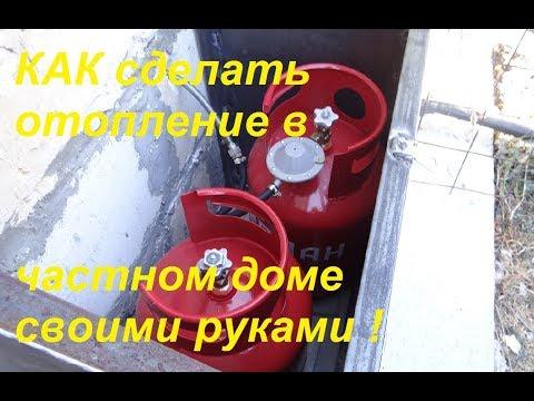 отопление ЧАСТНОГО дома ГАЗОМ! ОТОПЛЕНИЕ ДАЧИ КОТЛОМ! жидкость для отопления дома
