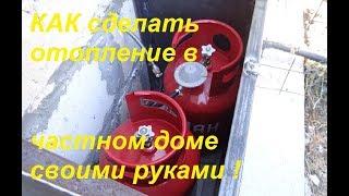 видео Отопление дачи