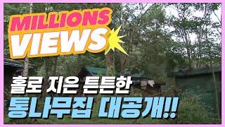 홀로 지은 튼튼한 통나무집 대공개!! [자연인 다시보기]