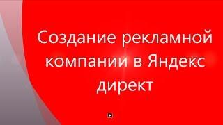 Реклама в яндекс директ  Контекстная реклама  Создание рекламной компании(, 2016-12-12T08:47:43.000Z)