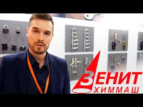 "Новинки завода ""Зенит"" на выставке MosBuild"