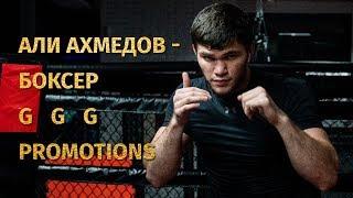 Али Ахмедов - новая звезда GGG Promotions