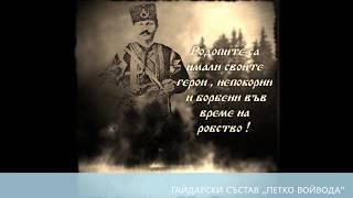 """ГАЙДАРСКИ СЪСТАВ """"ПЕТКО ВОЙВОДА"""" - Песен за Капитан Петко Войвода"""