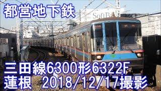 <都営地下鉄>三田線6300形6322F 蓮根 2018/12/17撮影