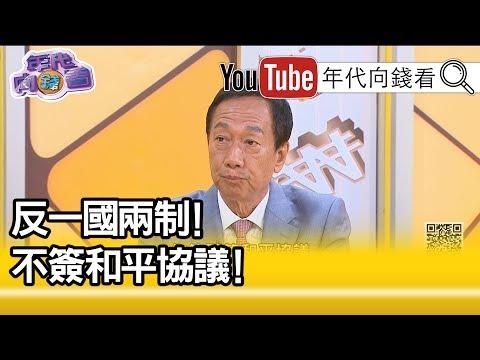 精華片段》郭台銘:中華民國的利益⋯【年代向錢看】20190712