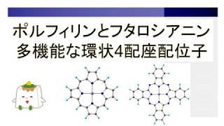 ポルフィリンとフタロシアニンの化学的性質【錯体化学、有機金属化学】