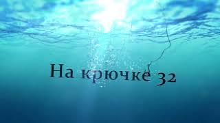 На крючке 32. Логотип. https://www.youtube.com/channel/UCpxkKiGku0zP87jU82dEqSg?view_as=subscriber