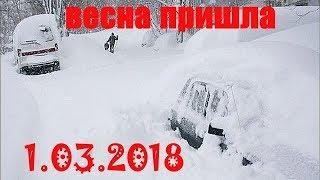 Жесть!!! Март 2018 Засыпало Снегом Харьков ,не проехать.