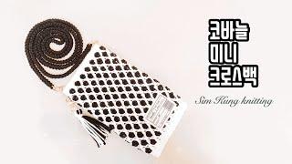 [코바늘]핸드폰크로스백뜨기/미니크로스백
