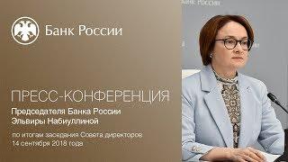 Заявление Председателя Банка России Э.Набиуллиной по итогам заседания Совета директоров (14.09.2018)
