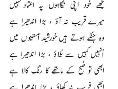 saghar siddiqui: charaaghe toor jalao: mehdi hassan چراغ