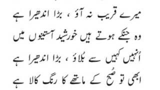 saghar siddiqui: charaaghe toor jalao: mehdi hassan چراغ طور جلاؤ : ساغر صدّیقی