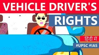 Rights of a Vehicle Driver in India, New Traffic Rules and Fines List in India 2019, #UPSC2020 #IAS